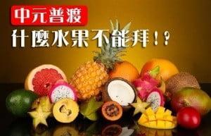 中元普渡哪些水果不能拜拜? 中原普渡推薦食品10大排名報你知!!
