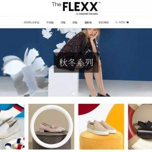 義大利進口品牌FLEXX