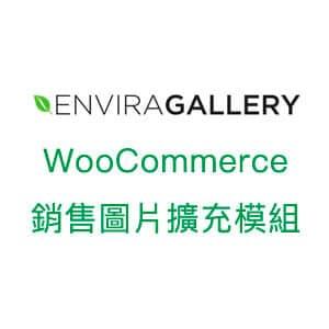 Envira Gallery WooCommerce銷售圖片擴充模組
