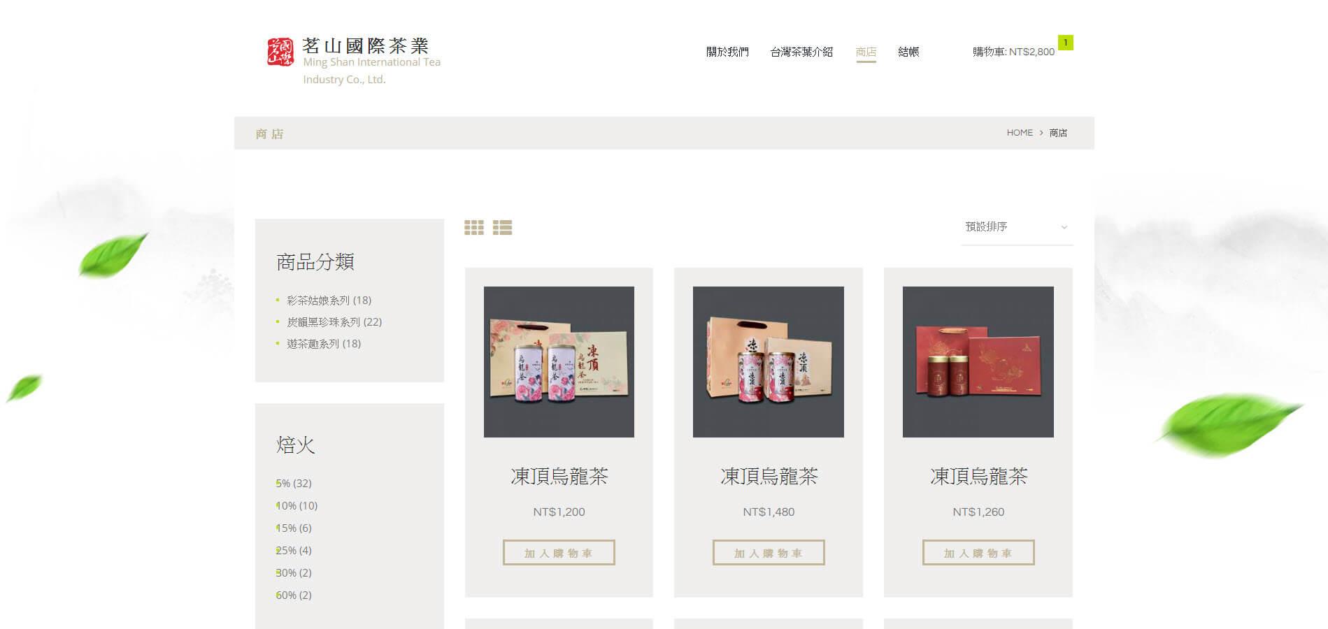 茗山國際茶業網站 (購物網站)