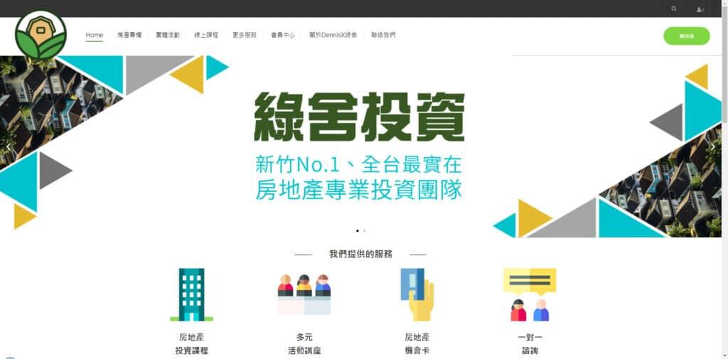 綠舍投資 - 線上教學網站 (中文線上學習系統)